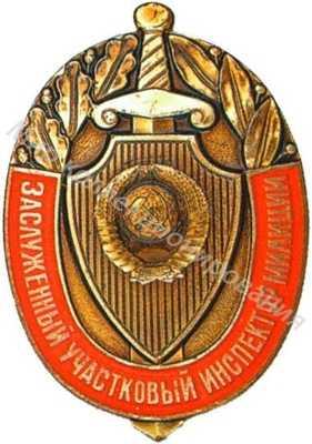 «Заслуженный участковый  инспектор милиции»