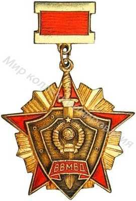 «За отличие в службе ВВ МВД»