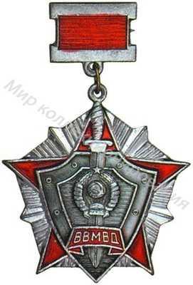 «За отличие в службе ВВ МВД» 2 степень