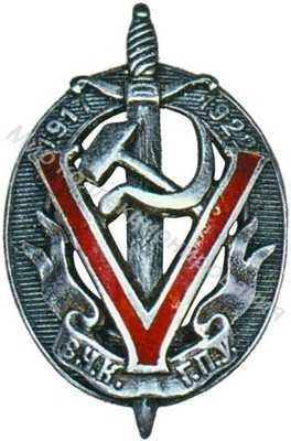 «Почетный работник ВЧК-ГПУ» (Почетный чекист)