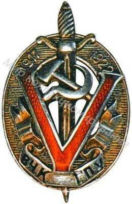 «Почетный работник ВЧК-ГПУ (Почетный чекист)»