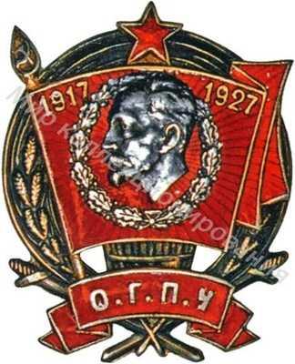 Знак «О.Г.П.У 1917 – 1927» Для высшего руководящего состава