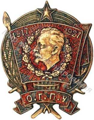 Знак «О.Г.П.У 1917 – 1927» Для среднего комсостава