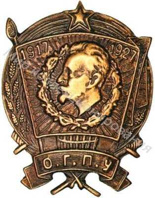 Знак «О.Г.П.У 1917 – 1927» Для младшего руководящего и рядового состава