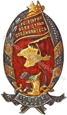 Знак «1917-24.  От Ц.И.К. Крымской ССР»