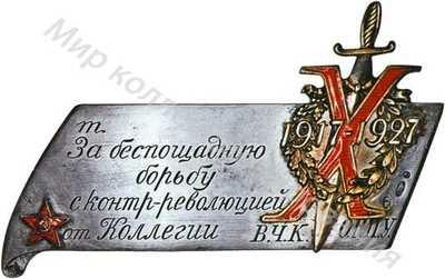 Накладка на папку с благодарностью в честь X-летия ВЧК – ОГПУ