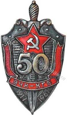 Знак «50 лет ВЧК – КГБ»