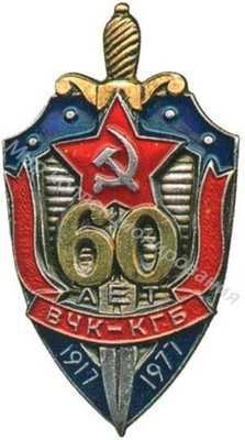 Знак «60 лет ВЧК – КГБ»