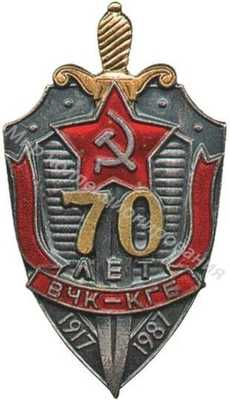 Знак «70 лет ВЧК – КГБ»
