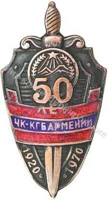 Знак «50 лет ЧК – КГБ Армянской ССР»
