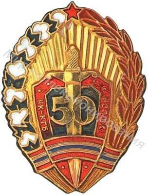 Знак «50 лет ЧК – КГБ  Узбекской ССР»