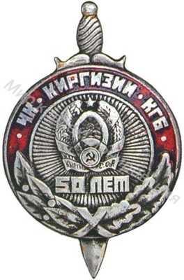 Знак «50 лет ЧК – КГБ Киргизской ССР»