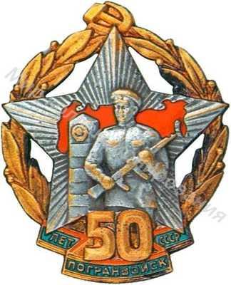 Знак «50 лет погранвойск СССР»