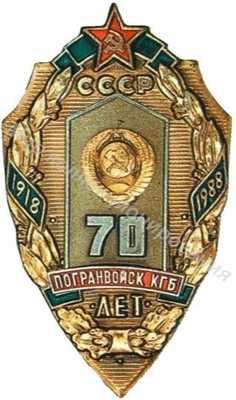 Знак «70 лет погранвойск  КГБ СССР»