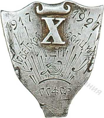 «X лет Советской юстиции» Неофициальный знак