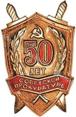 Знак «50 лет Советской прокуратуре»