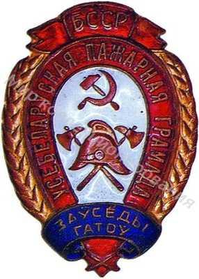 «Всегда готов» НКВД Белорусской ССР