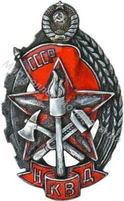 «Лучшему работнику пожарной охраны»