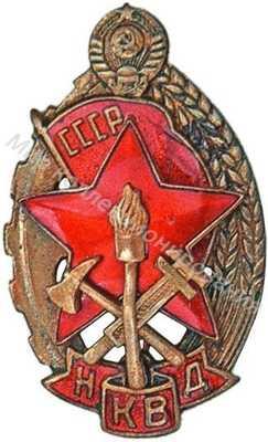 «Лучшему работнику пожарной охраны» «НКВД»