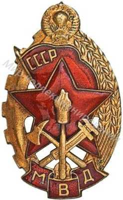 «Лучшему работнику пожарной охраны» МВД