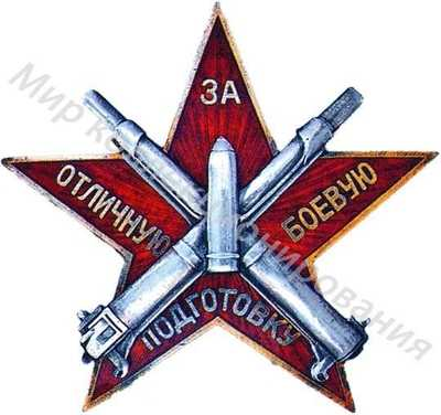 «За отличную боевую подготовку»