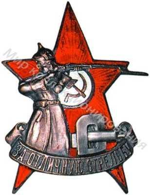 «За отличную стрельбу» 1928 года