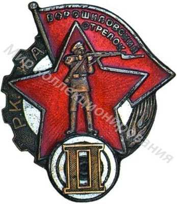 «Ворошиловский стрелок РККА» 2 ступени