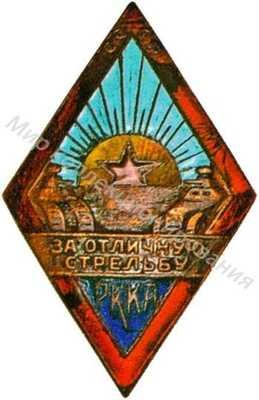 «За отличную стрельбу. РККА» Для танкистов