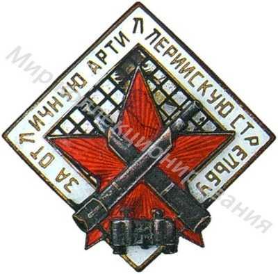 «За отличную артиллерийскую стрельбу»