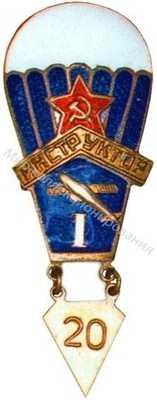 «Инструктор парашютного спорта 1-й категории»