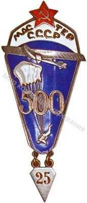 «Мастер парашютного спорта СССР»