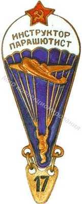 «Инструктор- парашютист ВС СССР»