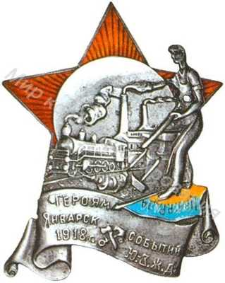 «Героям январских событий 1918  года на Юго-Западной железной дороге»