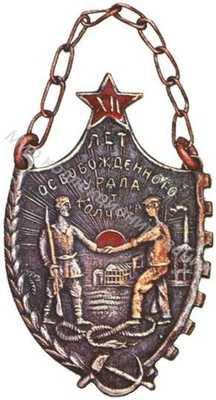 «XII лет освобожденного Урала от Колчака»