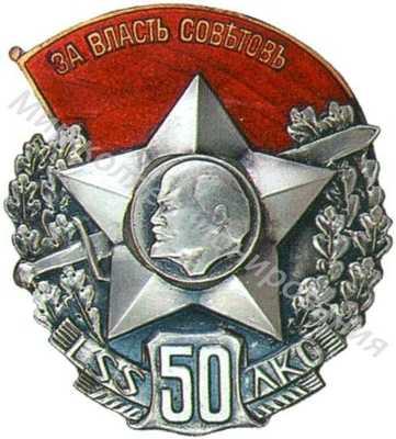 «50 лет полка Латышских Красных стрелков»
