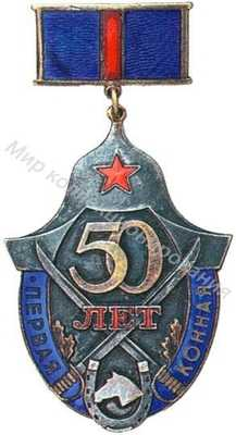 «50 лет Первой Конной Армии»