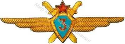 «Военный летчик 3-го класса»
