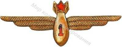«Военный штурман 1-го класса»