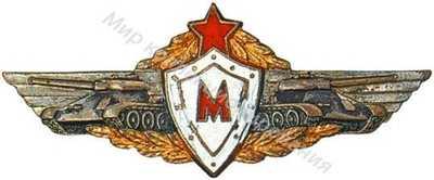 «Мастер вождения танка»