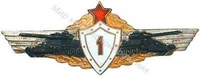 «Механик-водитель танка 1-го класса»