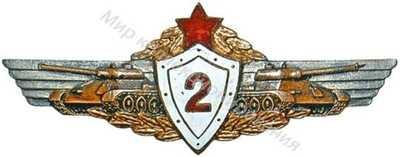 «Механик-водитель танка 2-го класса»