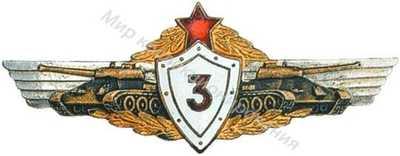 «Механик-водитель танка 3-го класса»