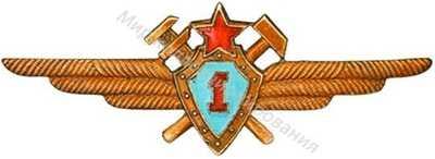 «Военный техник 1-го класса»