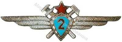«Военный техник 2-го класса»