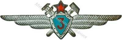 «Военный техник 3-го класса»