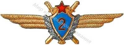 «Военный летчик 2-го класса»