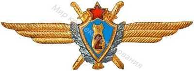 «Военный штурман 2-го класса»