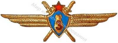«Военный штурман 3-го класса»