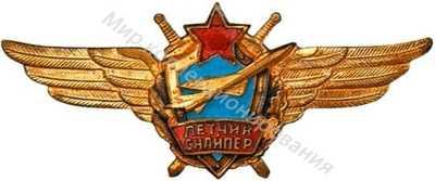 «Военный летчик-снайпер»