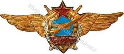 «Военный штурман-снайпер»